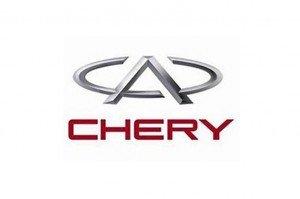 Компания Chery