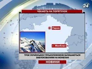 Трое украинских горнолыжников остаются заблокированными на Монблане