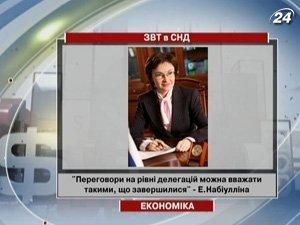 Глава Минэкономразвития России Эльвира Набиуллина