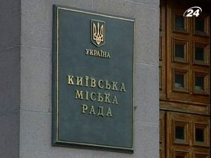 Киевский городской совет