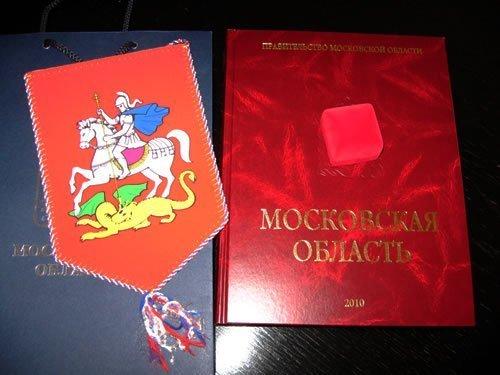 Памятный сувенир от Министра Московского Правительства