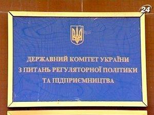 Государственный комитет Украины по вопросам регуляторной политики и предпринимательства