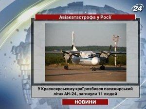 Авиакатастрофа в России