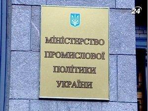 Министерство промышленной политики Украины