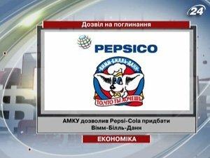 АМКУ разрешил Pepsi-Cola купить