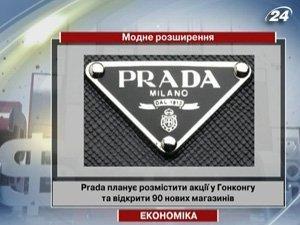 Prada планирует разместить акции в Гонконге