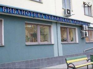Украинская библиотека