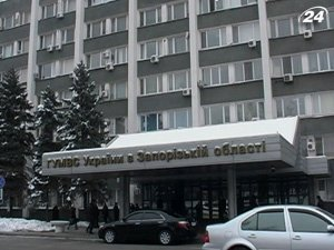 ГУМВД Украины в Запорожской области