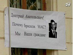 Голодающие в своих транспарантах обращались к российскому премьеру
