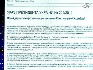 21 февраля Виктор Янукович издал указ, который дал старт подготовке к созданию Конституционной Ассамблеи