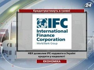 НБУ разрешил IFC предоставлять в Украине кредиты в нацвалюте