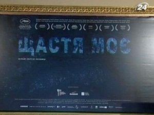 Национальная премьера фильма