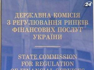 Госкомиссия по регулированию рынков финансовых услуг
