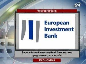 Представительство в Украине Европейского инвестиционного банка