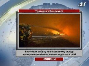 В результате взрыва на военном складе погибли по меньшей мере 40 человек