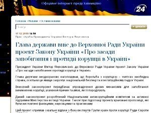 Янукович внес в ВР проект закона
