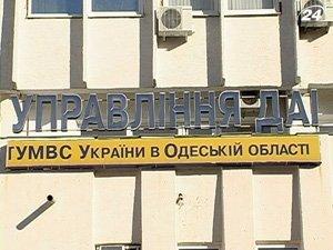 Управление ГАИ Одесской области