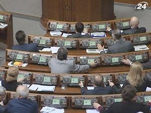 Парламентские дела