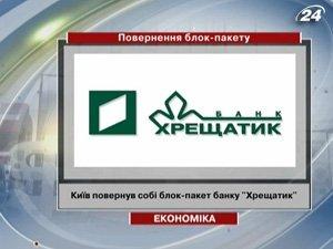Киев вернул себе блок-пакет банка