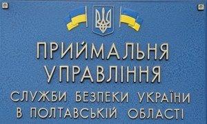 Управление Службы безопасности Украины в Полтавской области