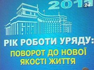 Азаров отчитался о росте доходов граждан