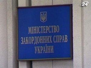 Министерство иностранных дел Украины