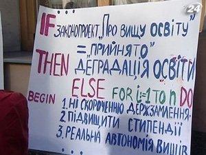 Студенческие протесты