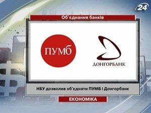 НБУ разрешил объединить ПУМБ и