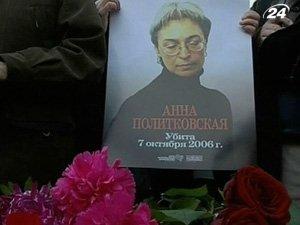 4 года без Политковской