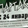 Дубляж фильмов на украинский язык не является обязательным