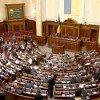 Верховная Рада Украины приняла закон о Кабинете министров