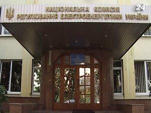 Национальная комиссия регулирования электроэнергетики