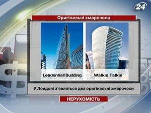 В Лондоне появятся два оригинальных небоскреба