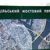 Более полутора миллиардов грн. выделят на строительство Подольского мостового перехода через Днепр