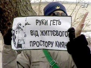 Киевляне стали на защиту жизненного пространства