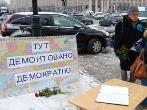 Протестующие поставили на землю карту Украины с надписью