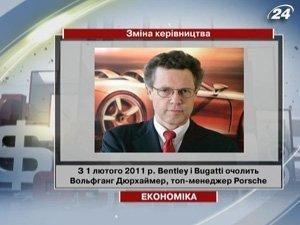 С 1 февраля 2011 Bentley и Bugatti возглавит Вольфганг Дюрхаймер, топ-менеджер Porsche