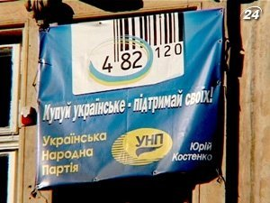 Агитация в день выборов