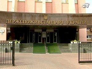 Госпотребстандарт Украины