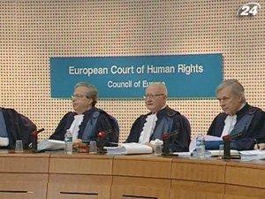 Европейский суд по правам человека оштрафовал Россию