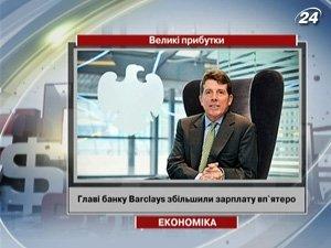 Глава британского банка Barclays Роберт Даймонд