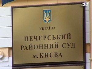 Печерский районный суд Киева