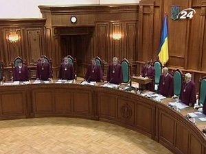 Конституционный суд