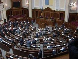 Рада внесла изменения в Конституцию