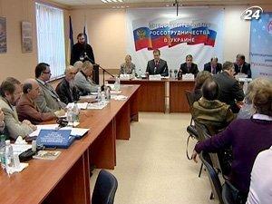 Форум по защите русского языка