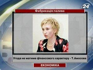 Гендиректор концерна Татьяна Амосова