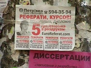 Дипломную работу можно купить за 1,5 тыс. грн.