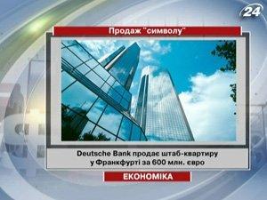 Deutsche Bank продает штаб-квартиру во Франкфурте