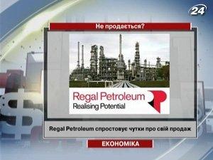 Regal Petroleum не продается