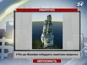 Термитник-небоскреб